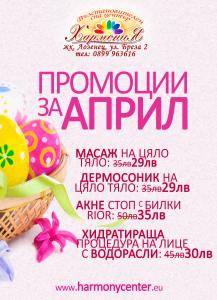 promocii april 2015