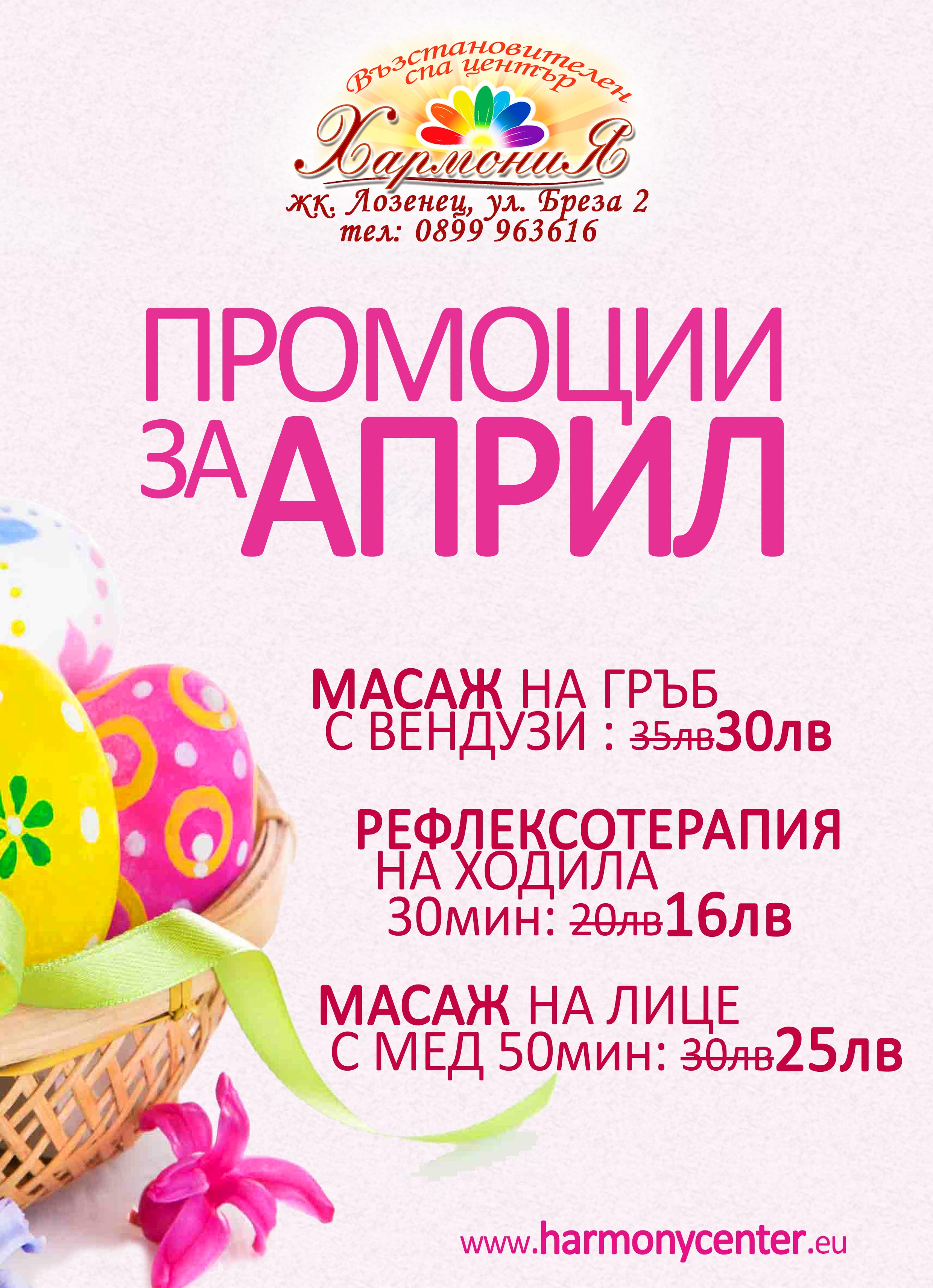 promocii april 2017