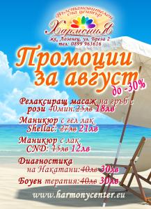promocii avgust 2014