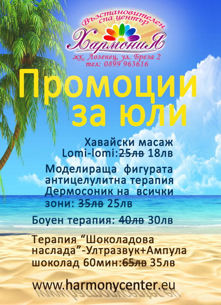 promocii juli 2015