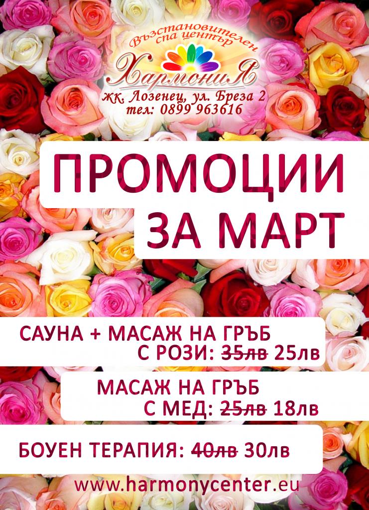 promocii mart 2015