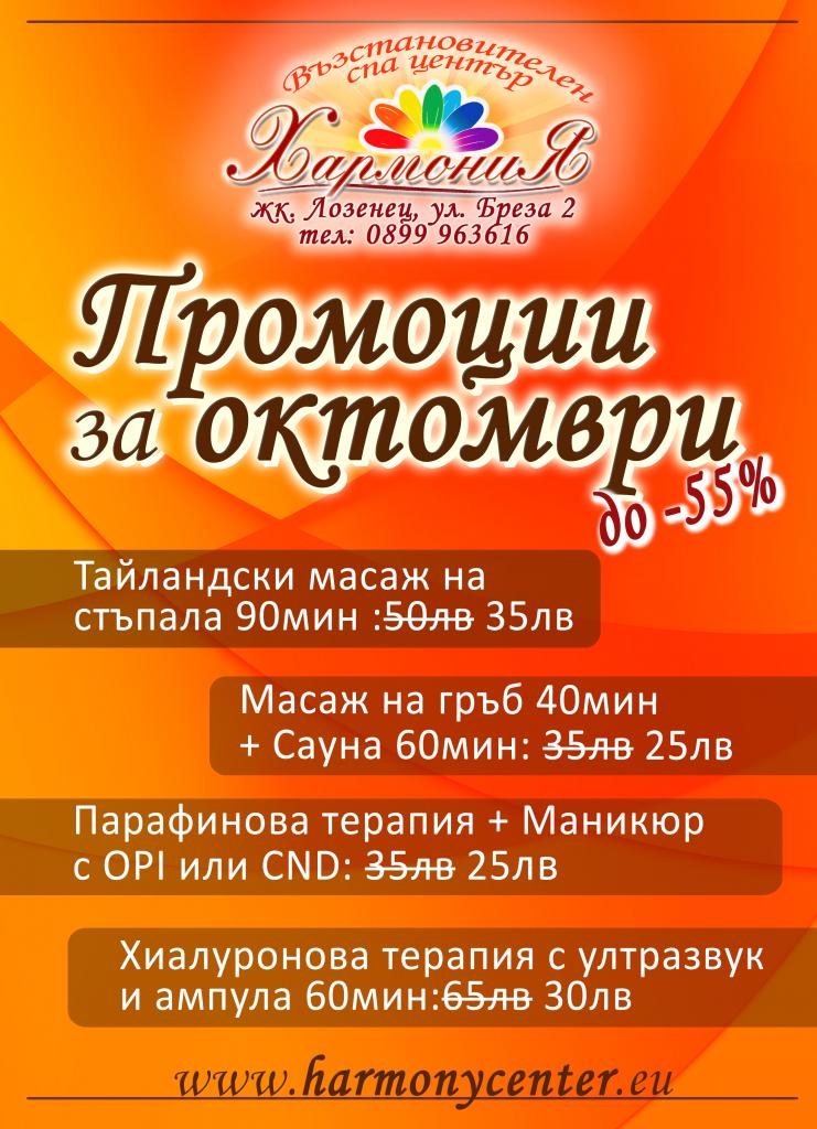 promocii oktomvri 2014